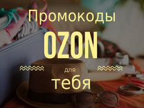 Промокоды Ozon на 500р. Бесплатно