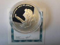 Монета серебро 3 рубля Чемпионат мира по дзюдо