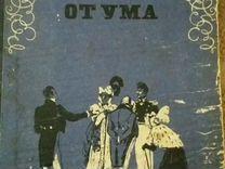 """""""Горе от ума"""" А.С.Грибоедов Изд. 1956 г"""