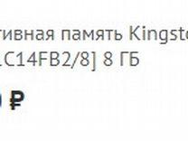 Оперативная память Kingston HyperX fury 8гб