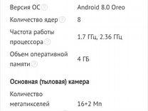 "Huawei nova 2i 4g ram. 64 g памяти 5.93""экран"