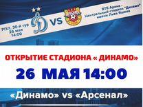 Билеты на Динамо Арсенал Тула