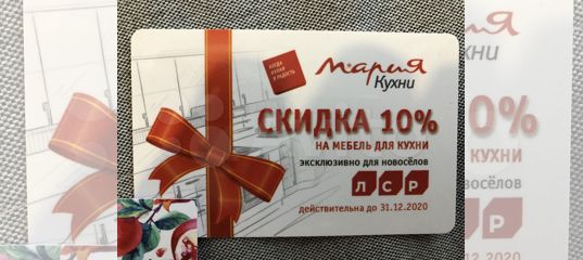 Скидка кухни Мария купить в Санкт-Петербурге   Хобби и отдых   Авито