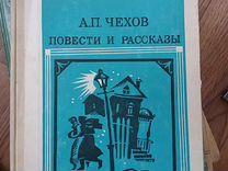 А.П.Чехов повести и рассказы