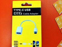 Type-C - USB