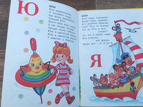Детская книга азбука игрушек