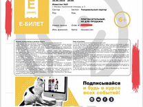 2 билета на концерт «Танцы 5 сезон» 26 мая 2019