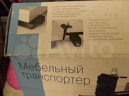 Мебельный транспортер купить спб конвейер лк 1