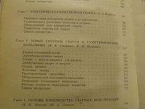 Справочник сварщика