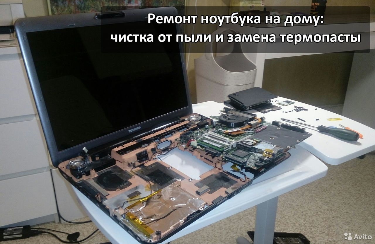 Ремонт Компьютеров Ремонт Ноутбуков На Дому. Прайс  89650358034 купить 2