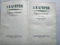 А.И.Куприн, 1958