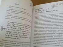 Книга о Париже, Кулинарии и Любви