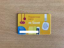 Подарочная карта в магазин re:Store(25 000 рублей)