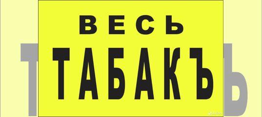 Вакансии продавец табачных изделий москва и московская область электронные сигареты bang купить