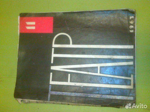 Журнал Театр СССР 1963 год  89231161221 купить 1