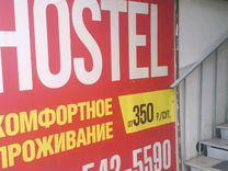 Продажа Хостела в Иркутске