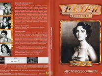 Коллекционное 4 х двд издание Элизабет Тейлор