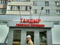 Готовый бизнес Тандыр