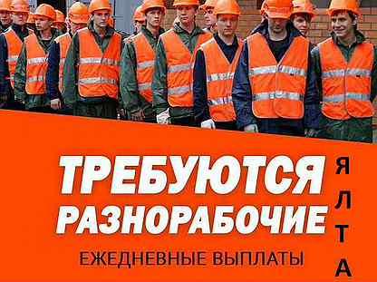 Работа разнорабочие девушки модельное агентство киев для парней