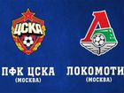 Локомотив - Цска билеты на матч 27 сентября
