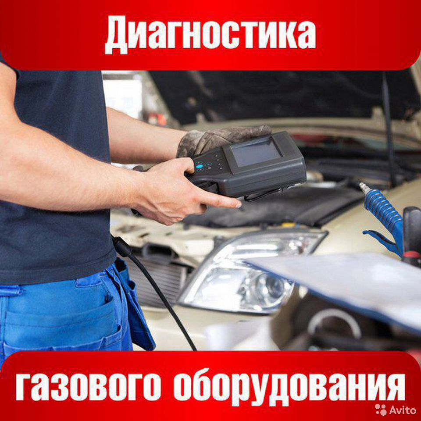 Диагностика газа  89188368001 купить 1
