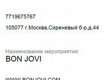 Bon Jovi концерт 31 мая - Фан зона