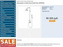 Душевая стойка Zucchetti Pan(Италия) ZP6054+ встро