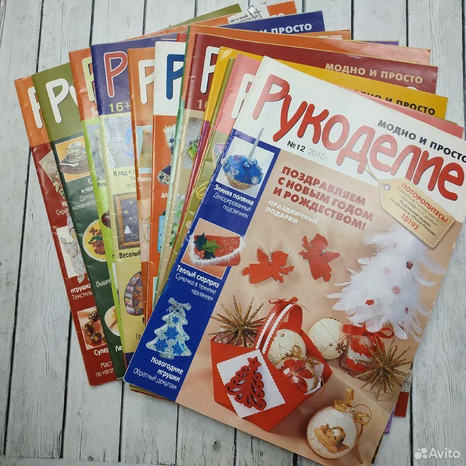 Журналы по творчеству и рукоделию  89236731670 купить 1