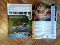 Журнал Олимпиада 2014 в Сочи