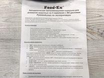 "Новая автоматическая кормушка ""Feed-Ex"" PF2Y"