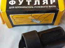 Блокиратор рулевого вала Hyundai Elantra